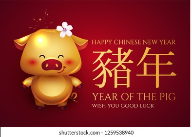 Happy Chinese New 2019 Year. Invitation Card Template with Gold Pig. Cute Character. Zodiac Sing. Vector illustration