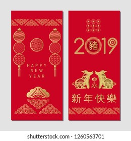 """Happy chinese new 2019 year, year of the pig. Pig  - symbol 2019 New Year.Chinese  characters translation: """"Happy New Year"""". Template banner  in oriental style. Vertical banners. Vector illustration."""