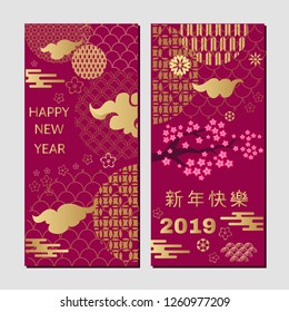 """Happy chinese new 2019 year, year of the pig. Pig  - symbol 2019 New Year.Chinese  characters translation: """"Happy New Year"""". Template banner  in oriental style.Vertical banners. Vector illustration."""