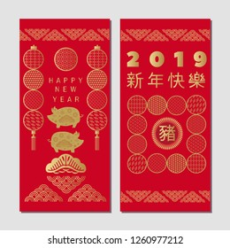 "Happy chinese new 2019 year, year of the pig. Pig  - symbol 2019 New Year.Chinese  characters translation: ""Happy New Year"". Template banner  in oriental style.Vertical banners. Vector illustration."