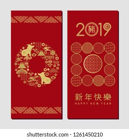 "Happy chinese new 2019 year, year of the pig. Pig  - symbol 2019 New Year.Chinese  characters translation: ""Happy New Year"". Template banner  in oriental style.  Vertical banners. Vector illustration."