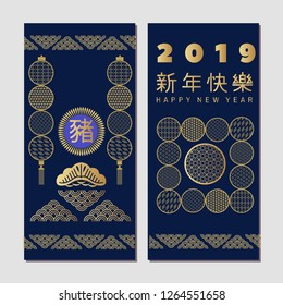"""Happy chinese new 2019 year, year of the pig. Pig  - symbol 2019 New Year.Chinese  characters translation: """"Happy New Year"""". Template  poster in oriental style.  Vertical banners. Vector illustration."""
