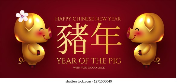 """Happy Chinese New 2019 Year. Invitation Card Template with Gold Pig. Cute Character. Zodiac Sing. Chinese text means """"Year of the Pig"""". Vector illustration"""