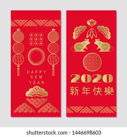 """Happy chinese new 2020  year, year of the rat.  Chinese  characters translation: """"Happy New Year"""". Template vertical cads. banner in oriental style. Japanese, chinese elements.  Vector illustration."""