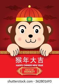 Happy Chinese New Year 2016 Year of Monkey Vector Design (Chinese Translation: Auspicious Year of the monkey )