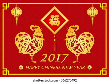 Royalty Free Chinese New Year 2017 Stock Images Photos Vectors