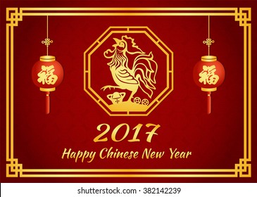 Happy Chinese new year 2017 card is Gold Chicken and monkey in hexagon frame, lanterns and Chinese word mean happiness