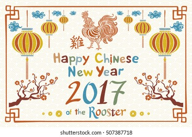 happy chinese new year 2017 card is lanterns gold chicken art