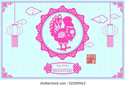 Happy Chinese New Year 2017 Year of the rooster. Silhouette of pink cock, decorated with wave patterns, cloud and lanterns. Red stamp mean : all things are pleasant ; Eps10