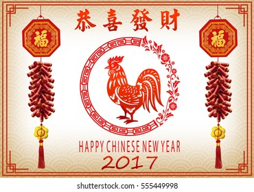Happy Chinese new year 2017 card