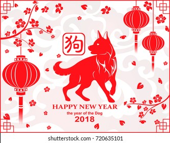 Happy chinese new year 2018 background with dog. Chinese translation: dog. Vector illustration.