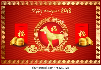 Happy Chinese New year 2018 with Chinese Symbol Calligraphy FU Text Symbol Good Fortune Prosperity, cloud wallpaper, gold coin reward and any Element style/Year of the dog