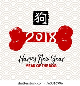 Happy Chinese New Year 2018 greeting card. Hand drawn bone illustration and traditional calligraphy that means dog. EPS10 vector.