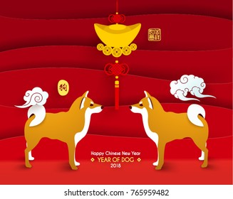 Happy Chinese New Year 2018 Vector Design (Chinese Translation: Year of Dog; Prosperity)