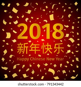 Happy Chinese New Year 2018 background.  Vector illustration. Template for the design of the greeting card with tinsel, confetti. Festive Flyer Layout