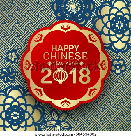 Happy Chinese New Year 2018 Text Stock-Vektorgrafik (Lizenzfrei ...