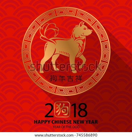 happy chinese new year 2018 background with dog chinese translation good year of the