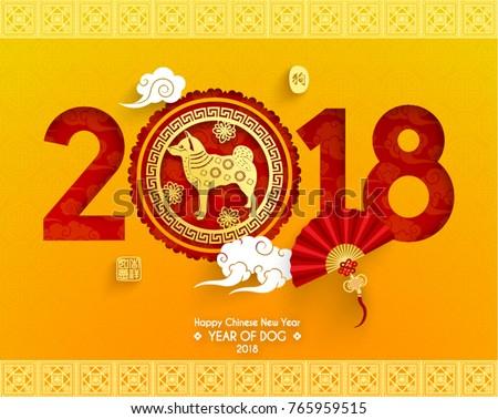 Happy Chinese New Year 2018 Vector Stock-Vektorgrafik (Lizenzfrei ...