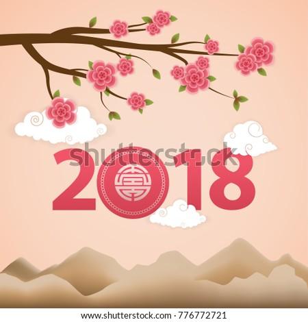 Happy Chinese New Year 2018 Year Stock-Vektorgrafik (Lizenzfrei ...