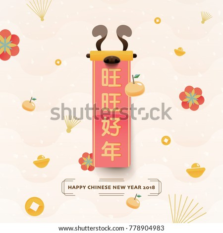 Happy Chinese New Year 2018 Stock-Vektorgrafik (Lizenzfrei ...