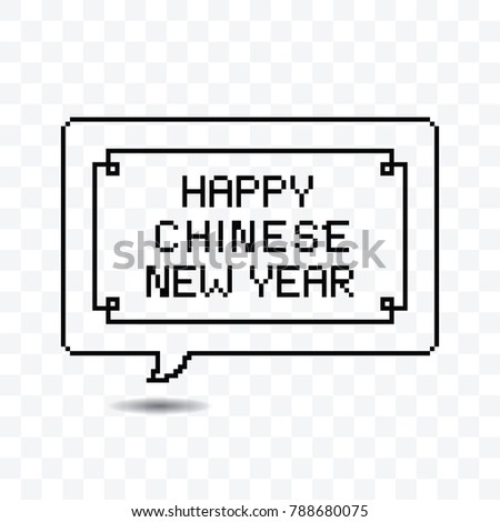 Happy Chinese New Year 2018 Pixel Stock Vector (Royalty Free ...