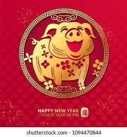Happy chinese new year 2019 banner card with gold pig zodiac sign and hieroglyph  ornamental flower on red background vector. Chinese Happy New Year of PIG . Lunar New Year spring. Vector illustration