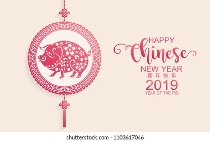 Happy chinese new year 2019 Zodiac sign with red paper cut art and craft style on color Background.(Chinese Translation : Year of the pig)
