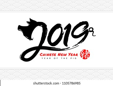 Happy chinese new year with 2019 Zodiac Pig ink strokes and red stamp china word translation: pig