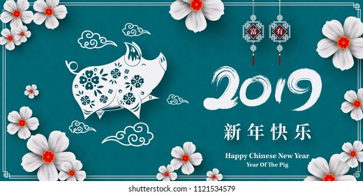 Year of the Pig Images, Stock Photos & Vectors | Shutterstock