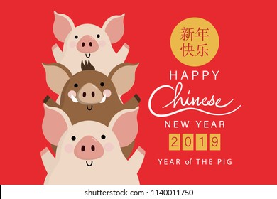 Happy Chinese new year 2019 greeting card with cute pig and boar. Animal cartoon character. Calligraphy hand written. Translate: Happy new year.