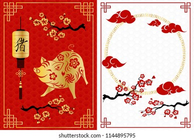 Happy Chinese new year 2019. Set of cards with gold pig, traditional lanterns, patterns and Sakura. Vector illustration