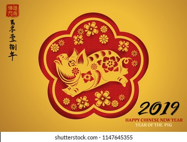 Happy chinese new year 2019 with gold pig zodiac sign paper cut art and craft style,Leftside chinese seal translation:Everything is going very smoothly and small chinese wording translation