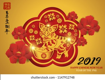Happy chinese new year 2019 with gold pig zodiac sign paper cut art and craft style,Lefttside chinese seal translation:Everything is going very smoothly and small chinese wording translation