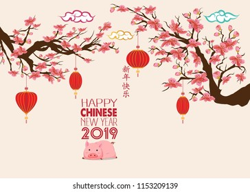 Happy Chinese new year 2019, year of the pig with cute cartoon pig. Chinese wording translation happy Chinese new year