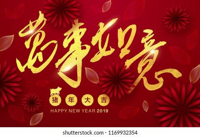 "Happy Chinese New Year 2019. Chinese calligraphy word ""wan shi ru yi"". Translation: May all your hopes be fulfilled, wishing you a lucky pig year"