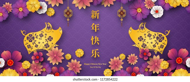 Happy Chinese New Year 2019 year of the pig paper cut style. Chinese characters mean Happy New Year, wealthy, Zodiac sign for greetings card, flyers, invitation, posters, brochure, banners, calendar.