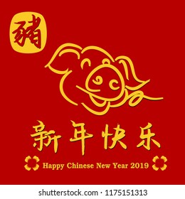 Happy chinese new year 2019 Zodiac pig sign with gold (Chinese Translation: pig) Hand drawn vector illustrations greetings concept, card