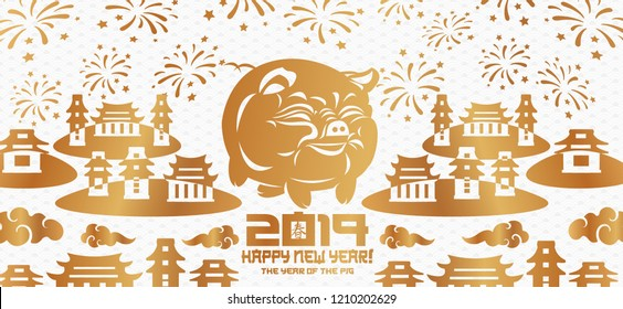 Happy Chinese New Year 2019 of the pig  abstract clip art flat design. fireworks. Zodiac sign for greetings card, flyers, invitation, posters, brochure, banners, calendar. Vector illustration