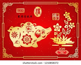 Happy Chinese new year 2019 Zodiac Pig with paper cut art and craft style, gold stamps which image Translation: Everything is going very smoothly small Chinese wording translation: the year of Pig.