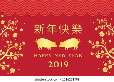 Happy Chinese New Year 2019 year of the pig. Chinese characters mean Happy New Year, wealthy, Zodiac sign for greetings card, flyers, invitation, posters, brochure, banners, calendar.