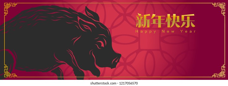Happy chinese new year 2019, year of the pig, Chinese characters xin nian kuai le mean Happy New Year.