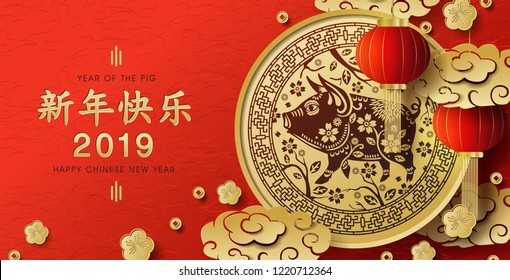 Happy Chinese New Year 2019 year of the pig paper cut style background. Zodiac sign for greetings card, flyers, invitation, posters, brochure.vector illustration. (Chinese Translation: happy new year)