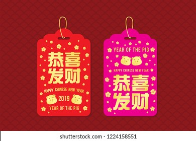 Happy Chinese New Year 2019 money red envelopes,year of the pig. Chinese characters mean Happy New Year, wealthy, Zodiac sign for greetings card, flyers, invitation, posters, brochure, banners.