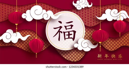 Happy Chinese New Year 2019 year of the pig paper cut style. Background for greetings card, flyers, invitation, posters, brochure, banners. Chinese Translation FU it means blessing and happiness