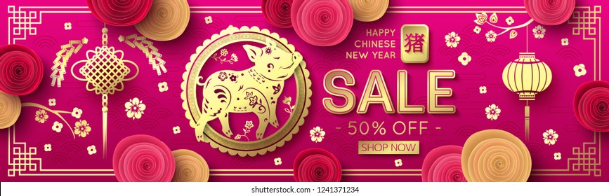 Happy Chinese New Year 2019 colorful sale banner template with gold pig  and lantern, paper flowers. Translation of hieroglyphs: Happy Chinese New Year
