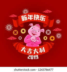 Happy chinese new year 2019, year of the pig, Chinese characters xin nian kuai le mean Happy New Year, da ji da li mean Great luck.