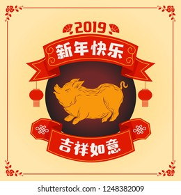Happy chinese new year 2019, year of the pig, Chinese characters ji xiang ru yi mean good fortune and your wishes come true & xin nian kuai le mean Happy New Year.