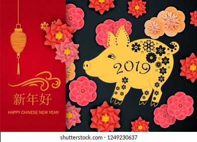 Happy Chinese New Year 2019 year.  Year of the pig paper cut style. Vector