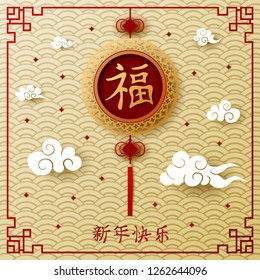 Happy Chinese New Year 2019 year card of the pig with words Chinese character mean happy new year
