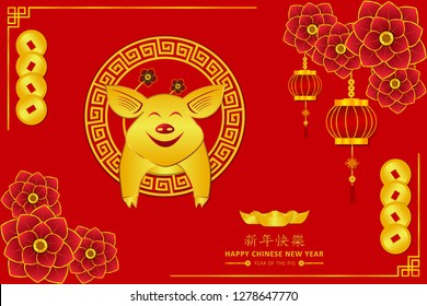 happy chinese new year 2019. Xin Nian Kual Le characters for CNY festival the pig zodiac. flower around piggy smile card poster desgin.old china money and lanterns. asian holiday.